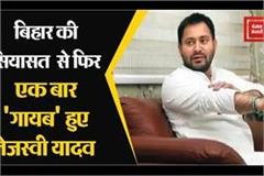 tejashwi yadav once again disappeared from bihar politics