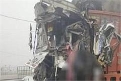 accident conductor died