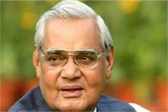 memories of  atal  will be cherished in the school where vajpayee studied