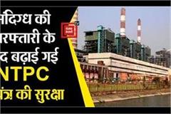security of ntpc plant of kahalgaon increased after arrest of suspect
