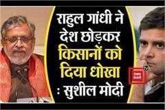 sushil modi targeted rahul gandhi