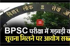 commission strict on receiving information of disturbances in bpsc exam
