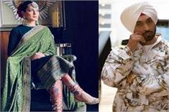 kangana and diljit dosanjh twitter war