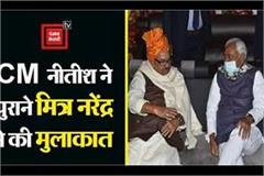 cm nitish met with his old friend narendra