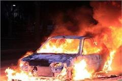 car fire under suspicious circumstances case registered against unknown
