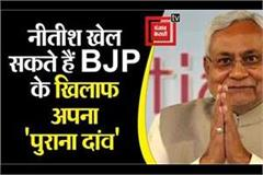 nitish can play his old bet against bjp