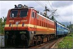 good news for railway passengers train will run 2 times a week