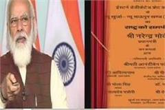 pm modi inaugurated the eastern dedicated front corridor