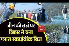 second magnificent glass bridge in the country built in rajgir