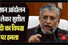 sushil modi s attack on opposition