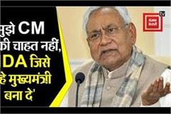 cm nitish s big statement