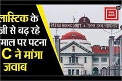 patna hc expresses concern over increasing use of plastic