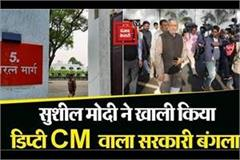 sushil modi vacated government bungalow