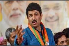 manoj tiwari praised the modi government for the farmers  movement