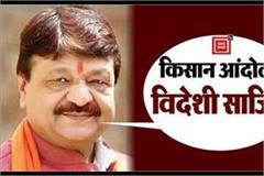 vijayvargiya said  foreign forces are behind the farmer movement