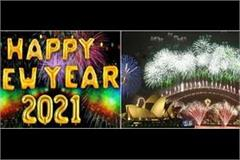 new year 2021 police permission to be taken on new year celebration in up