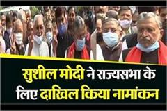 sushil modi file nomination for rajya sabha today