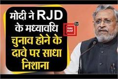 modi targets rjd claim for mid term elections