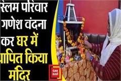 muslim family established the hindu temple at home ganesh vandana