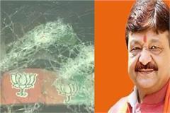 shivraj s statement on the murderous attack on kailash vijayvargiya in pt bengal