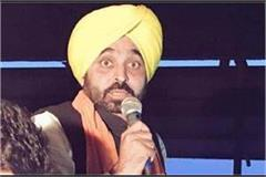 bhagwant mann once again lashed out at captain govrnment