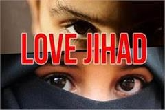 love jihad accused of tricking hindu girl into mau 14 people booked