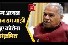 former bihar chief minister jitan ram manjhi corona infected