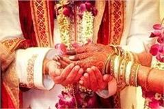 fraud marriage case in ludhiana