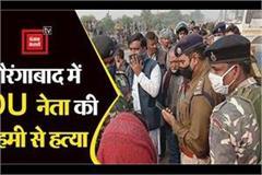 jdu leader beaten to death in aurangabad