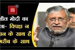 sushil modi attacked opposition