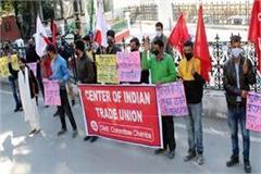 citu protest in chamba