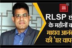 madhav anand returned after months of leaving rlsp