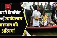 ashes of ram vilas immersed in sangam