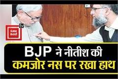 bjp demands from nitish kumar