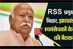 rss chief holds meeting with volunteers from bihar jharkhand