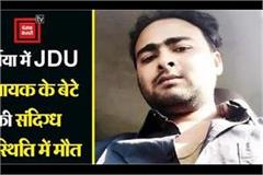 jdu mla s son dies under suspicious circumstances in purnia