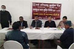 more than 250 loans were settled in sarva haryana gramin bank