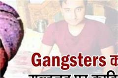 punjab gangster sukh bhikhariwal arrested by delhi police