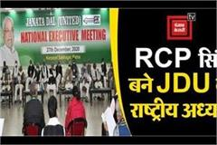 rcp singh will be the new national president of jdu