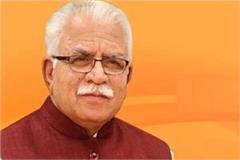 haryana cabinet meeting khattar