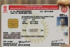 driving license good news for those who get driving license