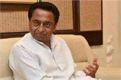 former chief minister of madhya pradesh kamal nath has given a big statement