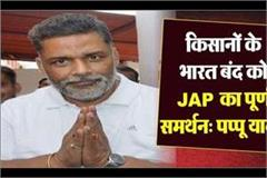 jap full support to farmers bharat bandh