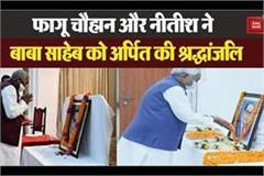 nitish bowed to baba saheb dr bhimrao ambedkar