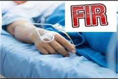 fir in indore due to negligence in the treatment of corona