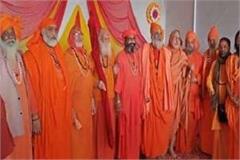 prayagraj magh mela 2021 dandi sanyasi angry with officials  functioning