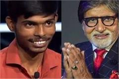 kbc 12 poor farmer s son wins 50 lakh from bachchan s question