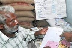 a big decision regarding the name cut in the ration card