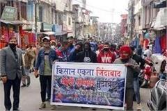 kisan sabha protest in palampur
