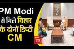 both deputy cm of bihar meet pm modi